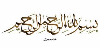 arabic calligraphy in islamic words elsoar
