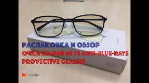 Обзор <b>Очки Xiaomi</b> Mi <b>TS</b> Anti blue rays Provective Glasses ...