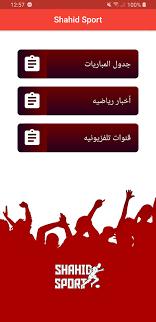 Shahid sport APK 2.2.4 Download for Android – Download Shahid sport APK  Latest Version - APKFab.com