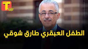طارق شوقي وزير التربية والتعليم   الطفل العبقري - YouTube