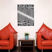 Small Picture Aliexpresscom Buy Muslim Pattern Islamic Wall Sticker Home