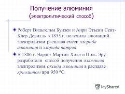 Презентация на тему Алюминий отчет по профильной практике  5 Получение
