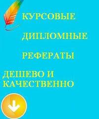 КУРСОВЫЕ КРЫМ СОЧИ КИРОВ ПСКОВ ТУЛА ТВЕРЬ МосГУ ВКонтакте КУРСОВЫЕ КРЫМ СОЧИ КИРОВ ПСКОВ ТУЛА ТВЕРЬ МосГУ