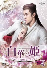 中国 ドラマ 白 華 の 姫 あらすじ