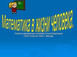 Занятие на тему Значение математики в жизни человека  Презентация к уроку