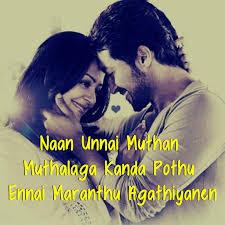 romantic es in tamil