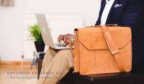 Дипломная работа по бухгалтерскому учету особенности написания  Написание дипломной работы по бухгалтерскому учету