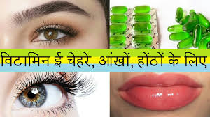 vitamin e capsule oil व ट म न ई क उपय ग त वच क ल ए best uses for face lips eyebrows eyelashes