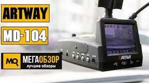<b>Artway</b> MD-104 обзор <b>комбо</b>-<b>видеорегистратора</b> - YouTube
