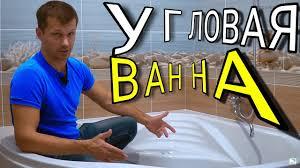 Обзор ВАННОЙ КОМНАТЫ | УГЛОВАЯ <b>ванна акриловая</b> ...