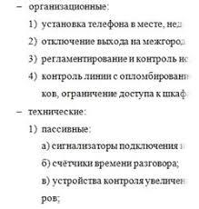 Оформление списков в дипломе Рисунок 5 Многоуровневый список