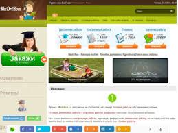 Школьникам и Студентам Готовые рефераты Курсовые и Дипломные работы