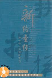 It is a tool used by linguists to more accurately describe the sounds of languages. Chinese Bible Phonetic Alphabet Simplified Chinese Pin Yin Pinyin Union New Testament Chinese Bible International Ltd 9789625134116 Amazon Com Books