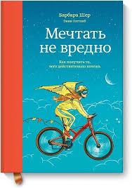 """Книга """"<b>Мечтать не вредно</b>. Как получить то, чего действительно ..."""