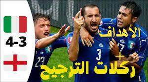 ملخص اهداف مباراة ايطالياوانجلترا 1-1 +ركلات ترجيح مباراة ايطاليا وانجلترا  3-2 - YouTube