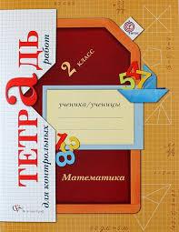 Математика класс тетрадь для контрольных работ для учащихся  Купить Рудницкая Виктория Наумовна Математика 2 класс тетрадь для контрольных работ для учащихся