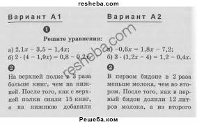 ГДЗ по математике для класса А П Ершова контрольная работа  ГДЗ учебник по математике 6 класс Самостоятельные и контрольные работы А