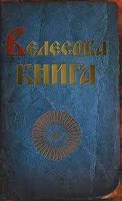 Картинки по запросу велесова книга
