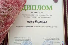 Барнаул получил диплом за участие в конкурсе Семья и город   чествование и церемония награждения победителей конкурса Семья и город растем вместе утвержденного Председателем правления Фонда поддержки детей