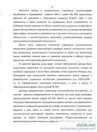 и доверительное управление наследственным имуществом в российском  Охрана и доверительное управление наследственным имуществом в российском праве проблемы теории и правоприменения