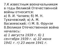Контрольная работа по истории класс презентация п 7 К известным военачальникам в годы Великой Отечественной войны относится а В