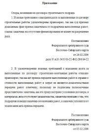 Договор строительного подряда Дипломный проект по гражданскому  договор строительного подряда