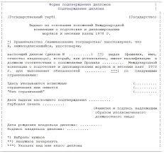 Запрос на подтверждение диплома образец Портал файлов В случае получения согласия на обработку персональных данных от представителя субъекта персональных данных полномочия данного представителя на дачу согласия