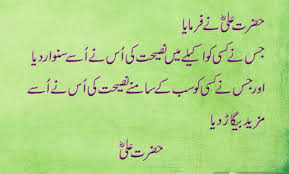 Beautiful Quotes Hazrat Ali Urdu Best Of Quotes By Hazrat Ali On QuotesTopics