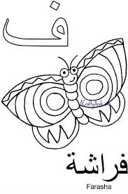 We have huge collection of coloring pages for kids here. A Crafty Arab Arabic Coloring Page Fa Is For Faraasha Printable I M Taking The Animal Alphabet Worksheets Preschool Learn Arabic Alphabet Arabic Alphabet
