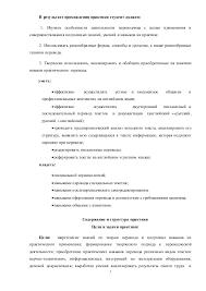 business correspondence учебно методическое пособие по учебной пр   6 5 В результате прохождения практики