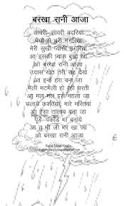 essay on monsoon season hindi poetry world essay on rainy season  hindi poetry world image