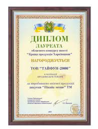 quality management of our products diploma of the winner of the regional quality competition best product of the kharkiv