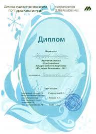 Итоги участия в Международном конкурсе детского творчества Мы  Диплом лауреата 2 степени Симонов Георгий 001
