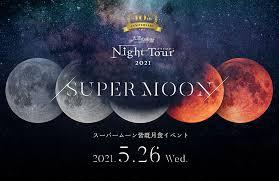 山陰でも天体ショー期待 今夜スーパームーン皆既月食 午後8時すぎ南東の空 2021/5/26 04:05 美郷のドローン 課題浮かぶ安全なルートや町民宅への. スーãƒ'ームーン皆既月食 天空の楽åœ' 日本一の星空ツアー