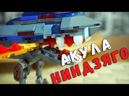 <b>Конструктор</b> Lego The Movie - Лего обзоры - YouTube