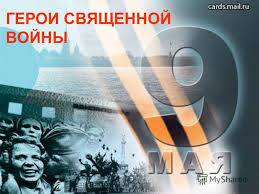 Презентация на тему ГЕРОИ СВЯЩЕННОЙ ВОЙНЫ АРТАМОНОВ Иван  1 ГЕРОИ СВЯЩЕННОЙ ВОЙНЫ