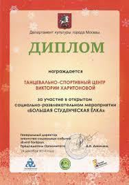 Диплом от Департамента культуры