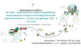 Отчет о прохождении производственной практики by zhamilya khaiken  Дипломная работа