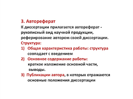 Магистерская диссертация как вид научного исследования и научных  Структура 1 Общая характеристика работы структура совпадает с введением 2 Основное содержание работы краткое изложение основной части выводы