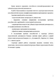 Способности в структуре субъекта педагогической деятельности  Курсовая Способности в структуре субъекта педагогической деятельности 4