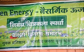 green natural energy essay drawing competitiion kirit somaiya green natural energy essay drawing competitiion
