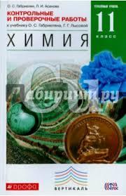 Книга Химия класс Контрольные и проверочные работы  Химия 11 класс Контрольные и проверочные работы Углубленный уровень