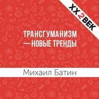<b>Михаил Батин</b>, Аудиокнига <b>Трансгуманизм</b> – новые тренды ...