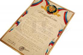 Грамоты и дипломы купить заказать с доставкой из Тюмени по  грамота jpg