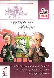 خرید کتاب خواص مواد ویژه کنکور هنر نشر اتود - دیجی بوک شهر