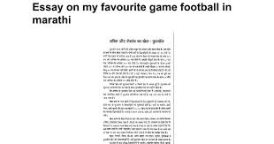 essay on my favourite game football in marathi google docs