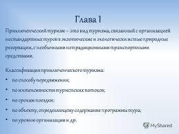 Презентация на тему ДИПЛОМНАЯ РАБОТА студентки курса  4 Глава