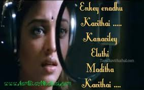 Painful Tamil Song Quotes Enkey Enadhu From Kandukonden Aishwarya Unique Download Song Quotes