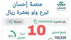 طريقة التبرع في منصة إحسان من الهاتف - تبرع في منصة إحسان - إهداء لشخص -  YouTube