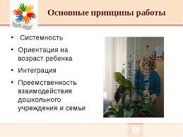 Презентация по трудовому воспитанию в детском саду Трудовое  Основные принципы работы Системность Ориентация на возраст ребенка Интеграция